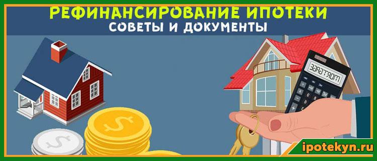 дом рф рефинансирование ипотеки под 6 процентов