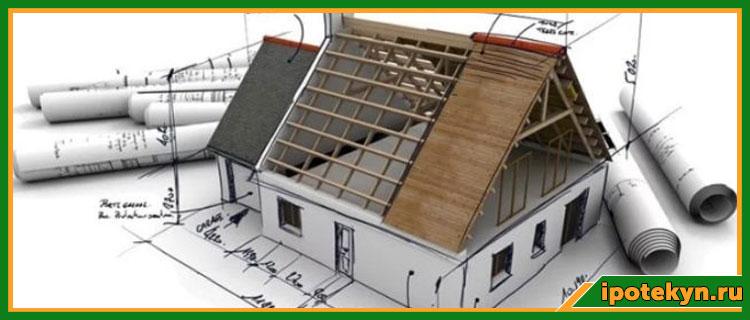 ипотека на строительство частного дома в россельхозбанке условия 2019