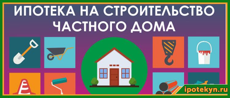 ипотека на строительство частного дома в россельхозбанке калькулятор