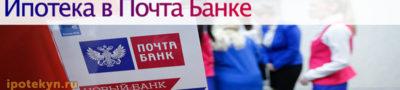 Почта Банк: ипотека на вторичное жильё – калькулятор расчёта