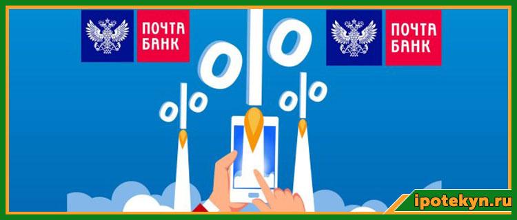 почта банк расчет кредита онлайн калькулятор 2019