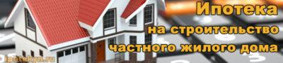 Ипотека на строительство дома в Россельхозбанке в 2019 году