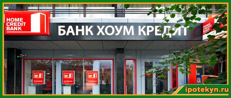 банк хоум кредит ипотека официальный сайт