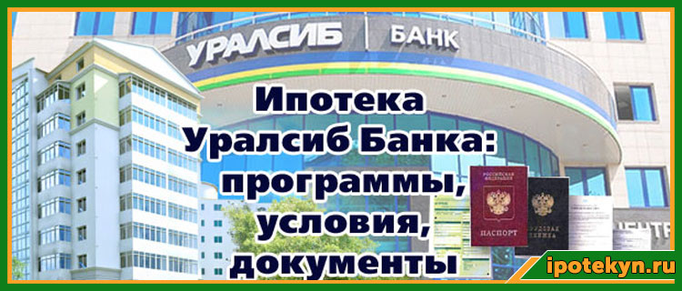 банк уралсиб ипотека калькулятор