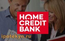 Условия ипотеки в Хоум Кредит банке на 2020 год
