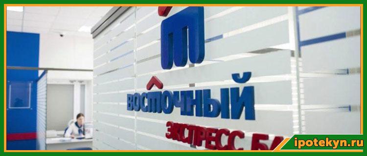 рефинансирование ипотеки восточный банк