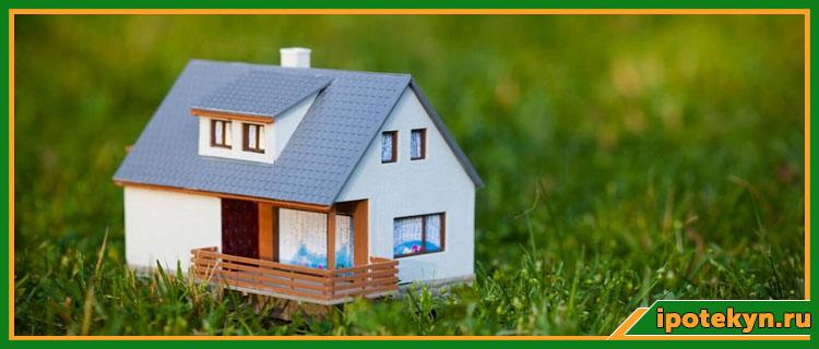 россельхозбанк ипотека на дом с земельным участком