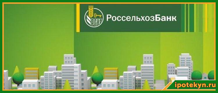 россельхозбанк ипотека по 2 документам