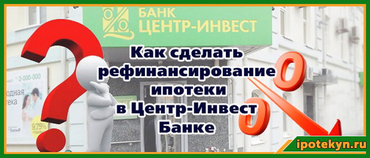 центр инвест банк ипотека отзывы