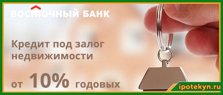 восточный экспресс банк ипотека