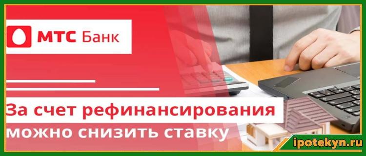 мтс банк рефинансирование