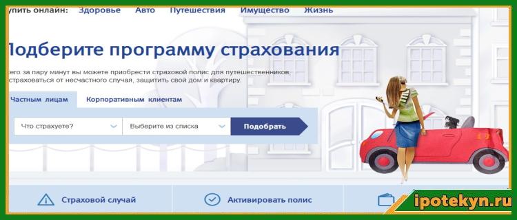 втб программы страхования