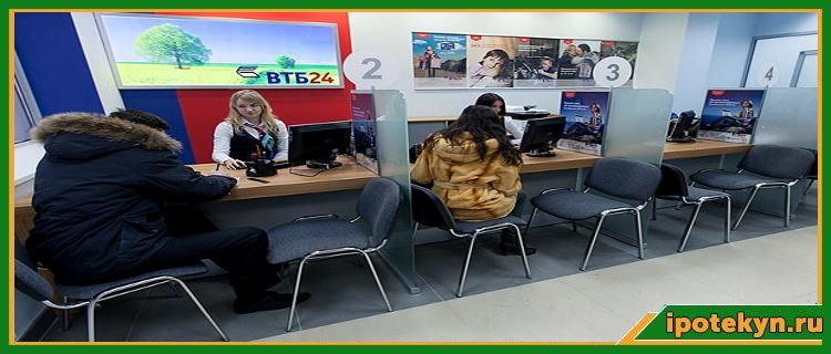 офис втб24