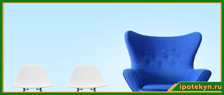 кресло и два стула