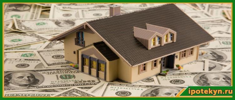 дом на валюте