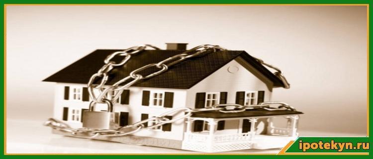 дом в цепи
