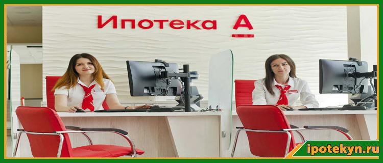 альфабанк офис
