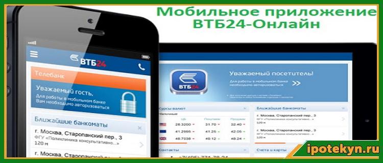 втб24 мобильное приложение