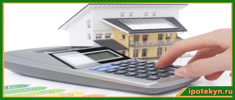 калькулятор недвижимости