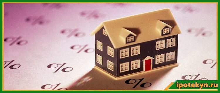 дом на фоне процентов
