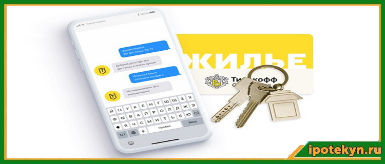 гаджет с ключами