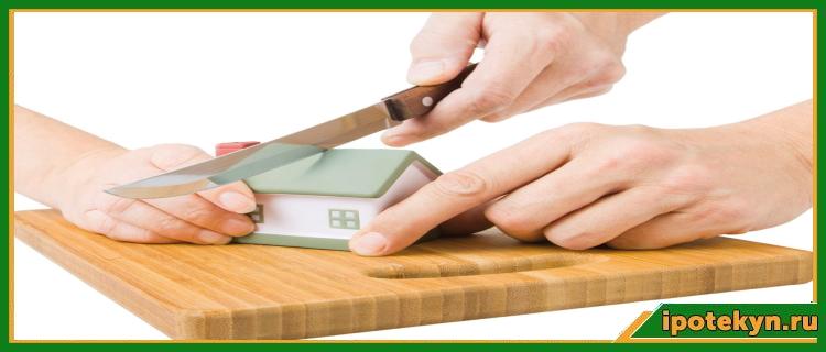 режут дом ножом
