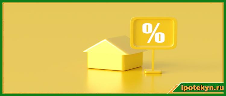 процент домик
