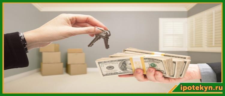 обмен ключи на деньги
