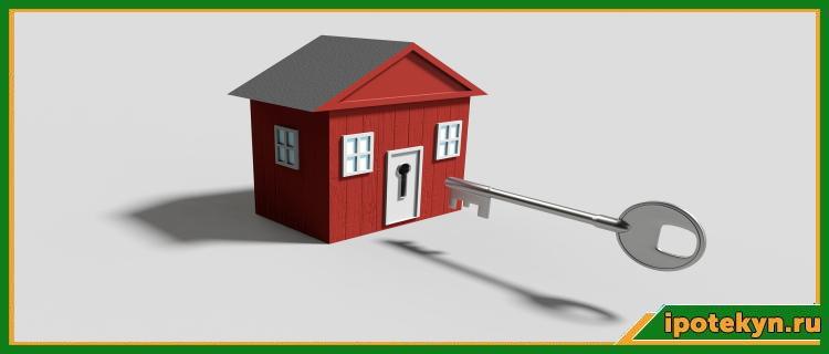 ключ в домик