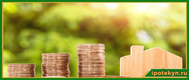 монетки и деревянный домик