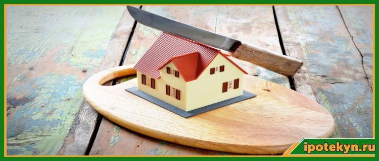 нож воткнут в дом