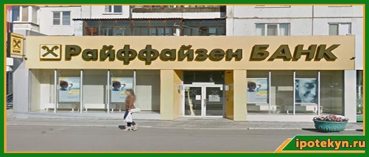 райфайзенбанк отделение