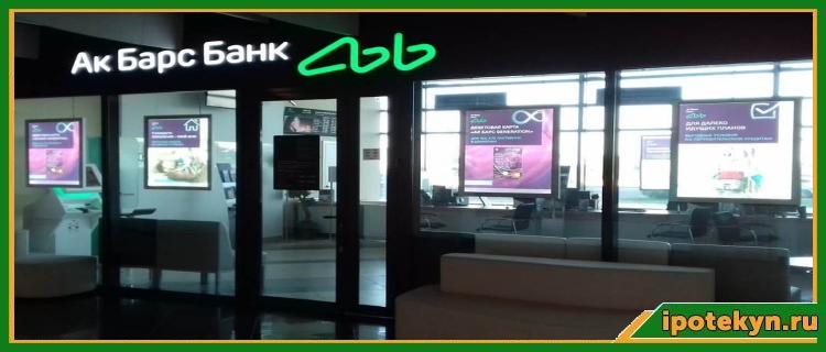 акбарс офис