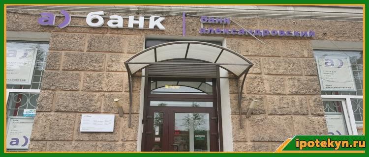 Александровский банк