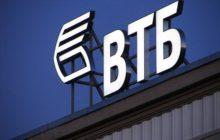 Размер первоначального взноса по ипотеке в банке ВТБ: выгодные кредитные программы, условия для заемщиков