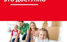 Рефинансирование ипотеки в Росбанке: размер процентной ставки, требования к заемщику