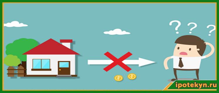 отказ ипотеки