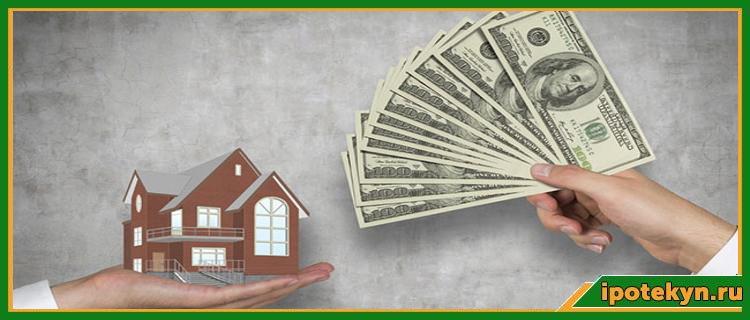дом и деньги в руках