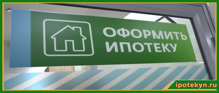 сбербанк ипотека