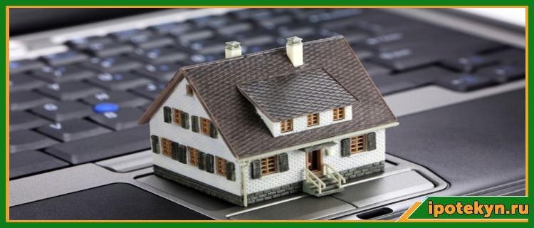 цифровая ипотека