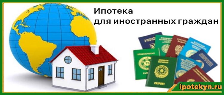 ипотека для иностранцев
