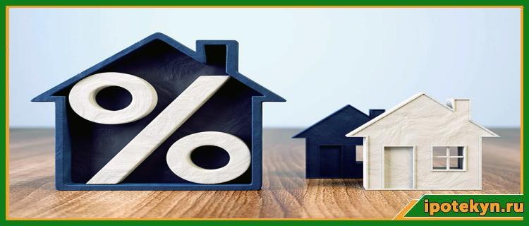проценты в домике