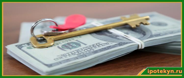 ключ и доллары
