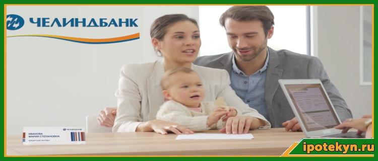 условия для ипотеки