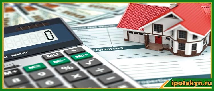 требования к ипотеке