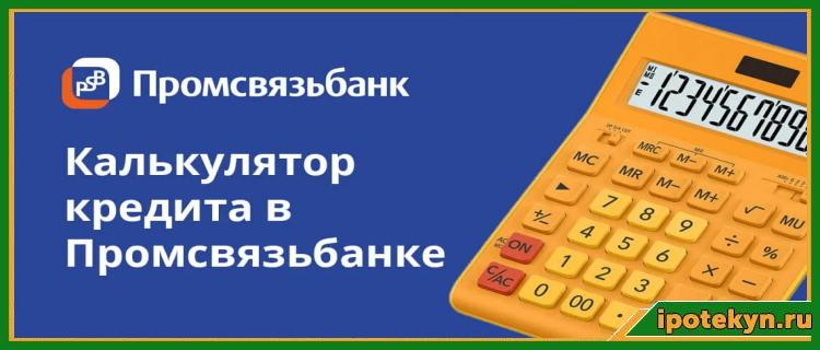 промсвязьбанк калькулятор
