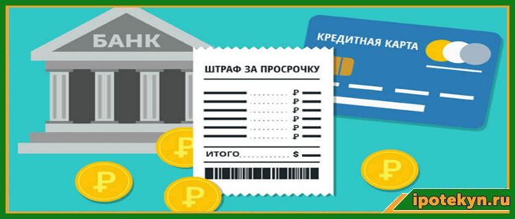 штраф по кредиту