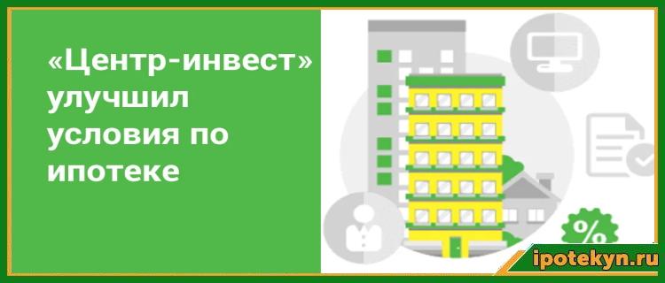 центр инвест условия