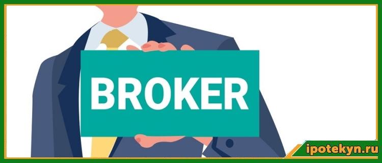 ипотечный брокер