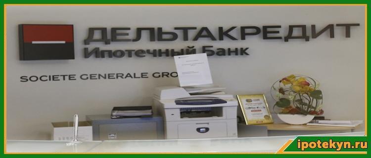 дельтакредит офис